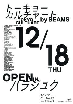 081219_tokyobeams.jpg