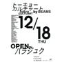 081219_tokyobeams_90.jpg